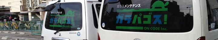 会社写真(車)ガラス修理|ガラス交換|大阪