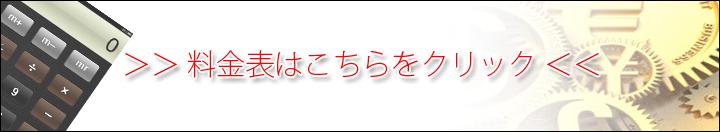 料金表はこちら|堺市東区