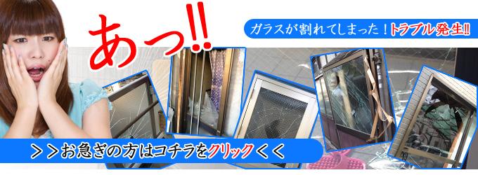 大阪のガラストラブル緊急対応