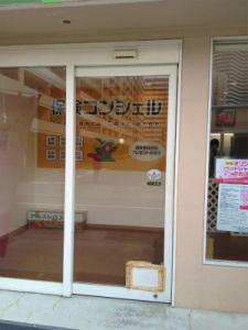 0210施工前,ガラス交換,修理,大阪市都島区