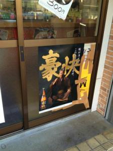 0213施工前,ガラス修理,大阪市西成区