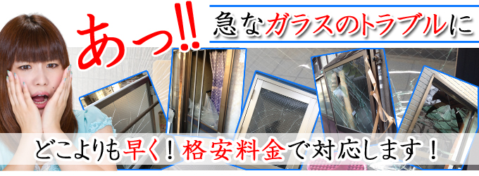 ガラスが割れた2|堺市東区