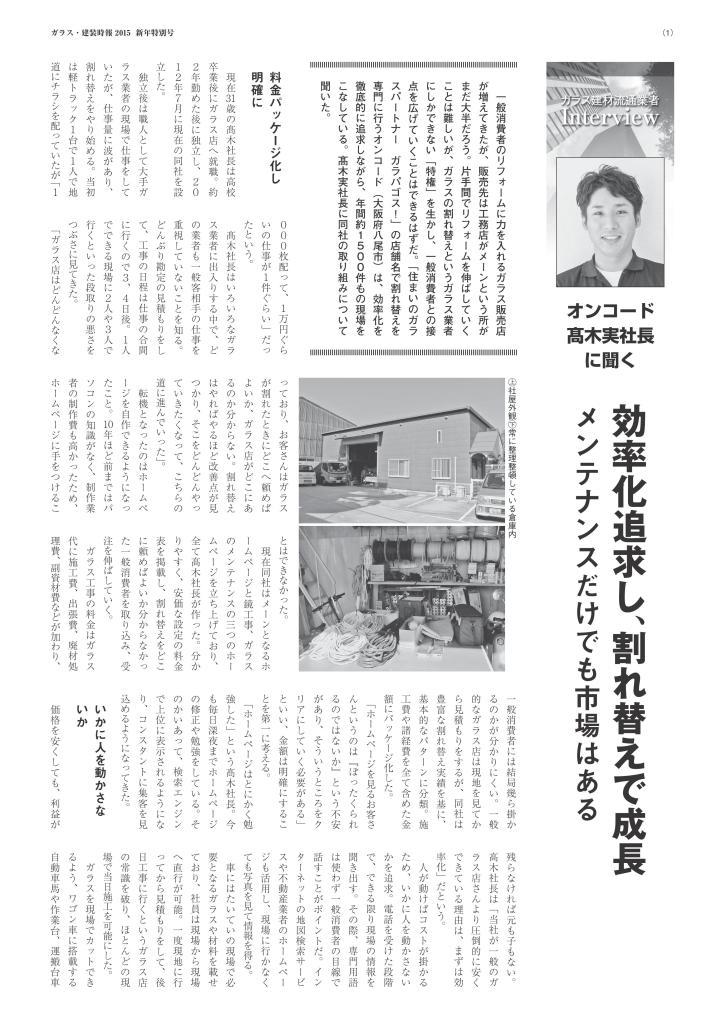オンコード様新年号記事_01