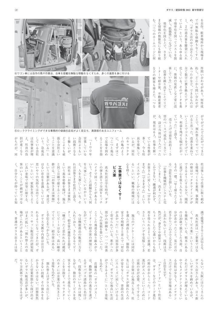 オンコード様新年号記事_02