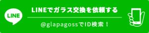 LINE横長ガラパゴス(ガラス依頼)
